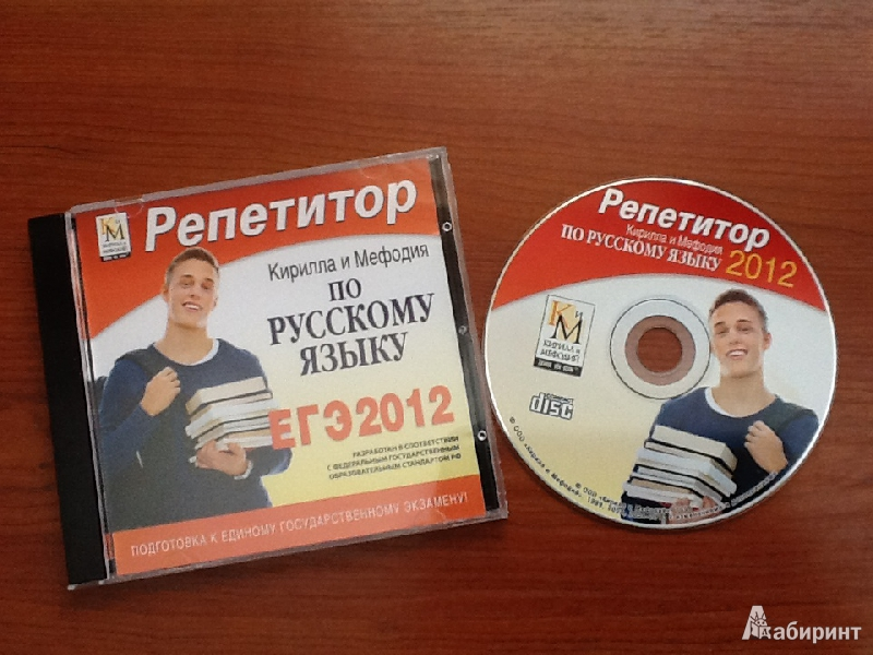 Иллюстрация 1 из 7 для Репетитор по Русскому языку 2012 (CDpc) | Лабиринт - софт. Источник: Тазов  Ислам Русланович