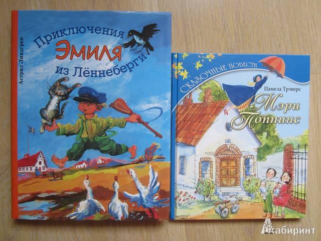 Иллюстрация 1 из 46 для Приключения Эмиля из Леннеберги - Астрид Линдгрен | Лабиринт - книги. Источник: Shona