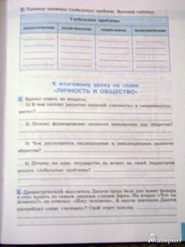 Печатная тетрадь по обществознанию 8 класс котова гдз без регистрации