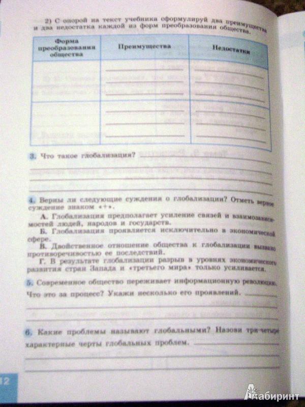Решебник По Рабочей Тетради Обществознание 8 Класс Котова Лискова Зеленая