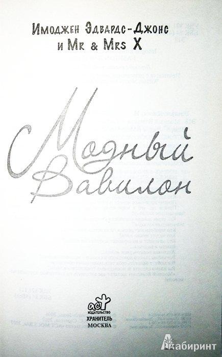 Иллюстрация 1 из 6 для Модный Вавилон = Fashion Babylon - Имоджен Эдвардс-Джонс | Лабиринт - книги. Источник: Леонид Сергеев