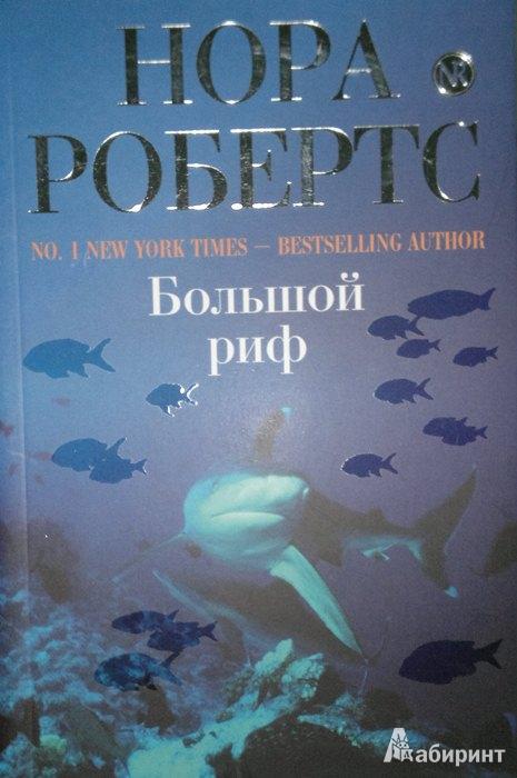 Иллюстрация 1 из 7 для Большой риф - Нора Робертс | Лабиринт - книги. Источник: Леонид Сергеев