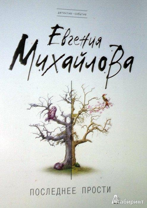 Иллюстрация 1 из 6 для Последнее прости - Евгения Михайлова   Лабиринт - книги. Источник: Леонид Сергеев