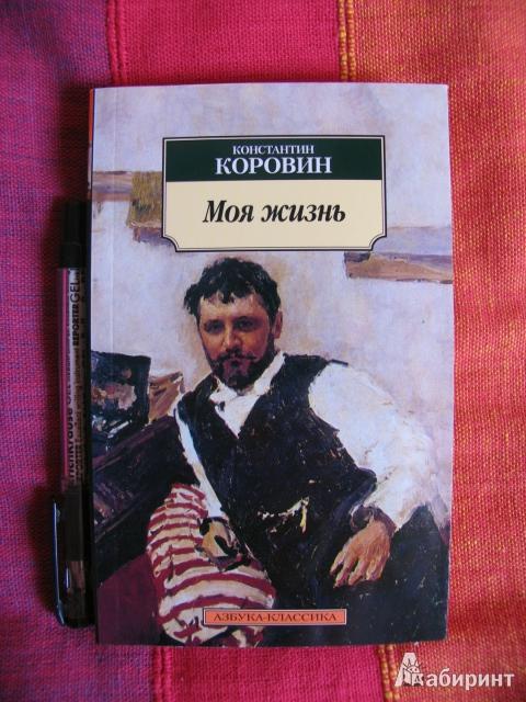 Иллюстрация 1 из 9 для Моя жизнь - Константин Коровин   Лабиринт - книги. Источник: manuna007