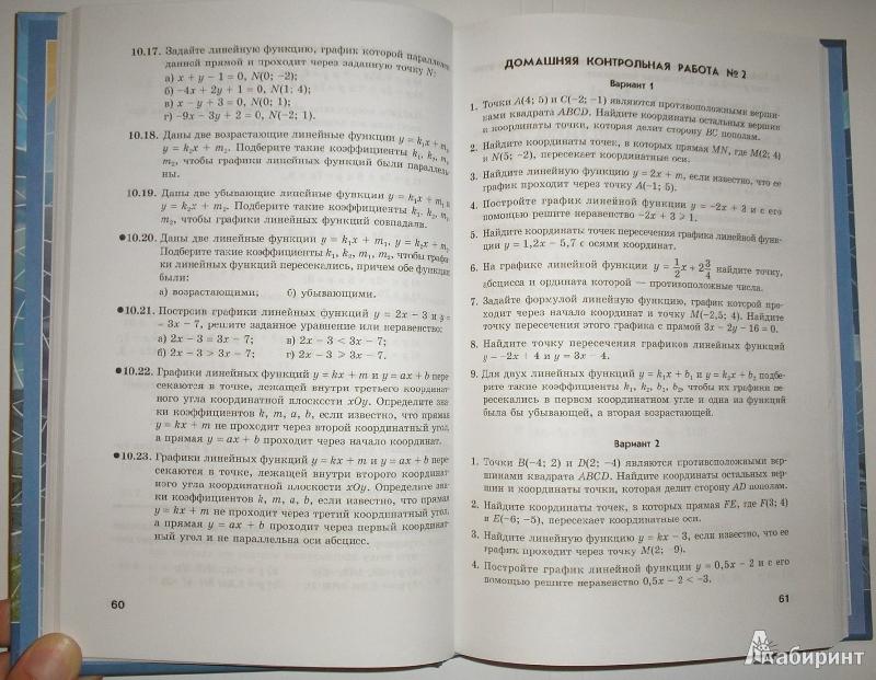 учебник мордкович 7 класс алгебра