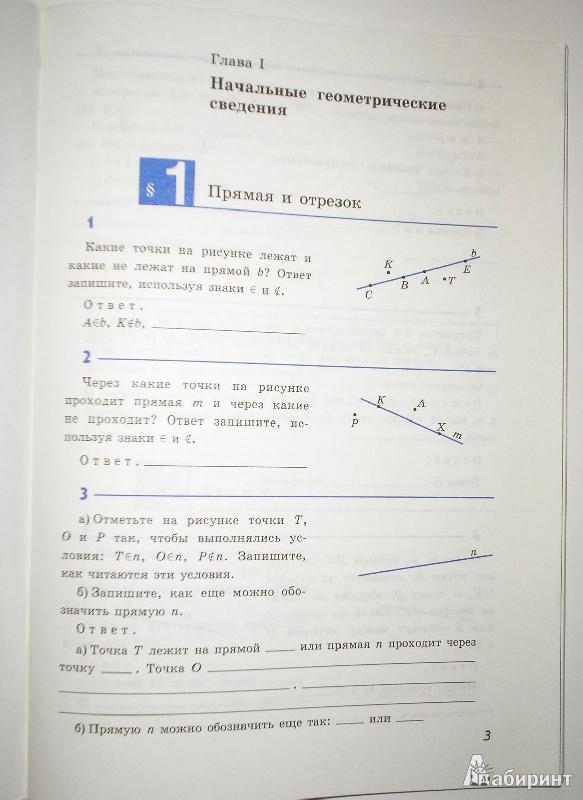 Иллюстрация 1 из 14 для Геометрия. 7 класс. Рабочая тетрадь - Атанасян, Юдина, Бутузов, Глазков | Лабиринт - книги. Источник: Galina