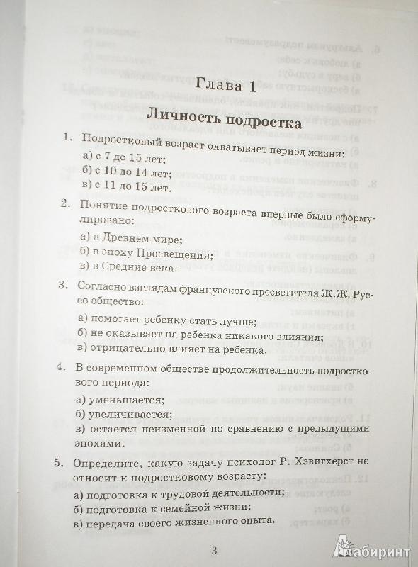 Тесты к обществознанию 11 класс кравченко