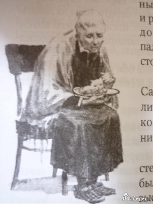 Валерия вербинина замок четырёх ветров читать онлайн