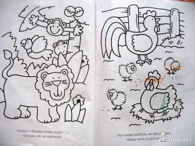 Иллюстрация 1 из 17 для Любимые раскраски для мальшей (желтая) - О. Самусенко   Лабиринт - книги. Источник: kolobus