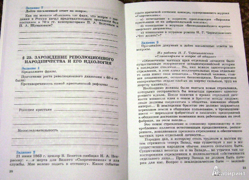 Гдз По Рабочей Тетради История России 8 Класс 2018