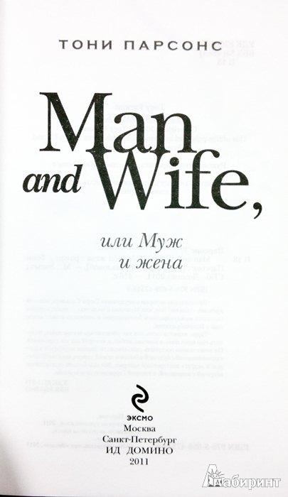 Парсонс муж и жена