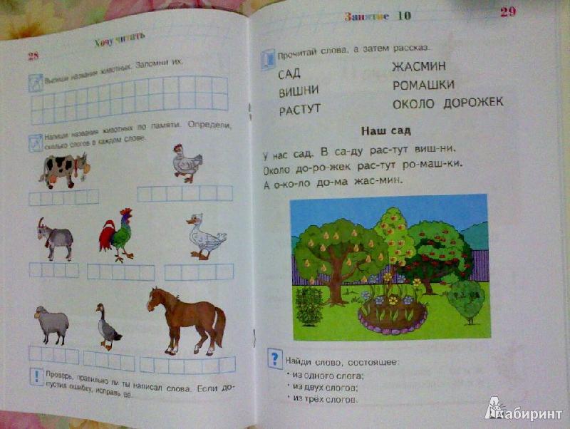 Иллюстрация 12 из 35 для Хочу читать: для детей 5-6 лет. В 2 частях. Часть 2 - Валентина Егупова   Лабиринт - книги. Источник: Tatka