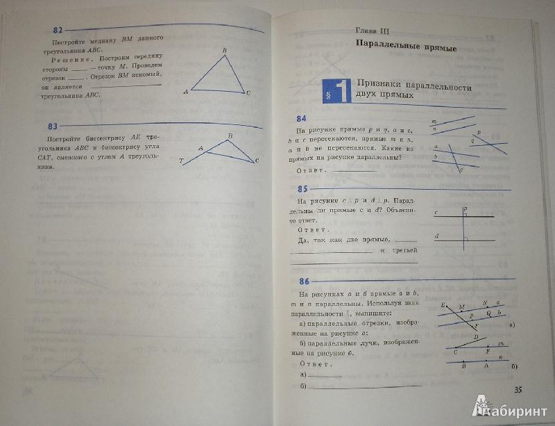 Тетрадь класс рабочая 8 гдз онлайн геометрия атанасян