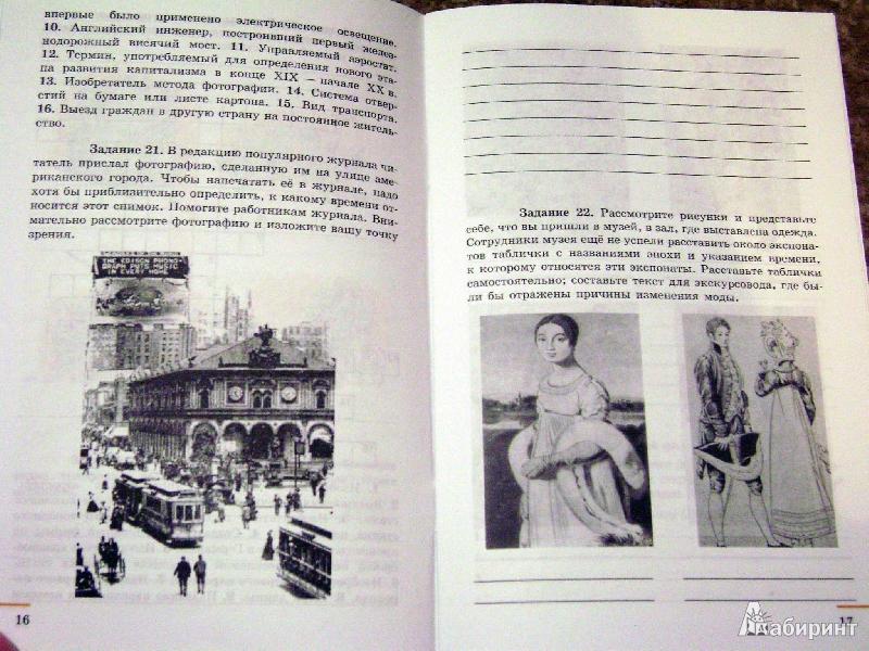 Гдз Учебник Истории Нового Времени 8 Класс