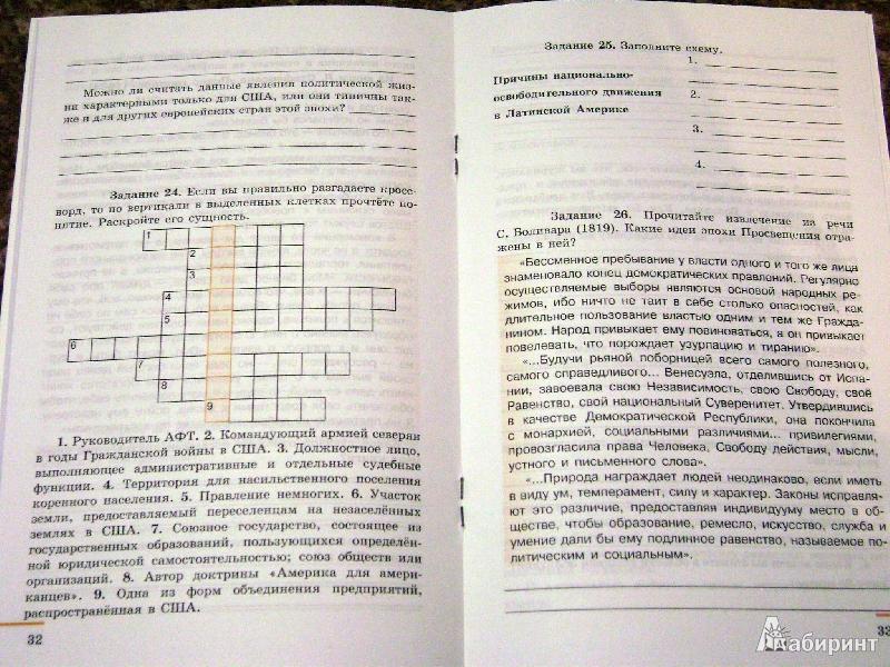 Гдз По Учебнику Истории 7 Класс Ревякина