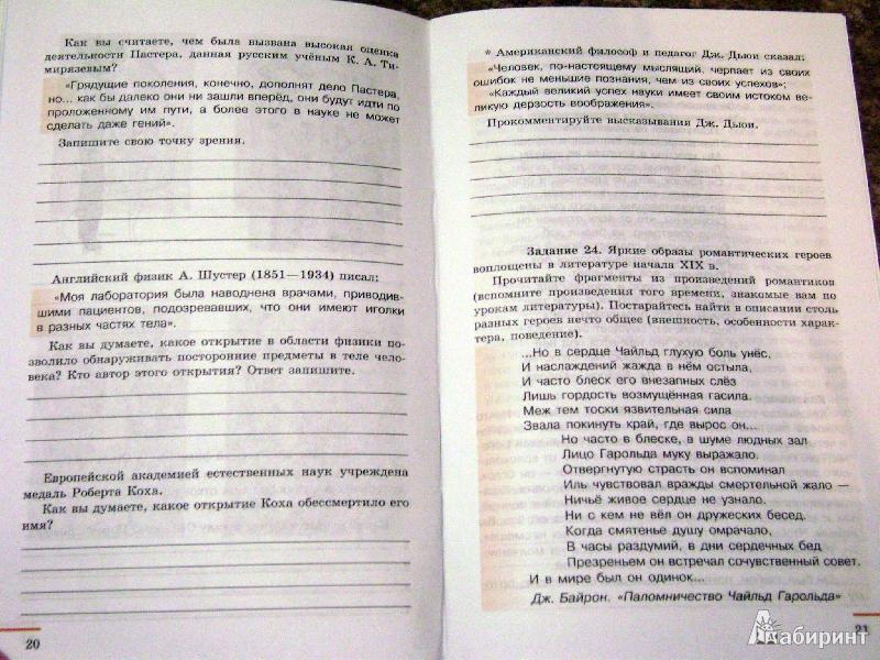 История нового времени 8 класс юдовская читать в кратце