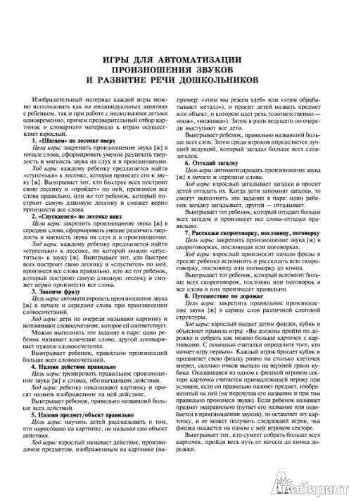 Иллюстрация 1 из 11 для Логопедическое лото. Учим звук Ж - Ольга Громова | Лабиринт - книги. Источник: Низамутдинова  Олия