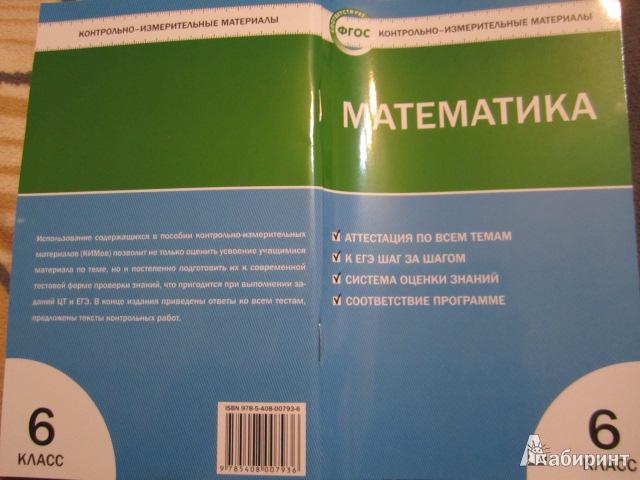 Гдз Кимы 6 Класс Математика Контрольные Работы Ответы
