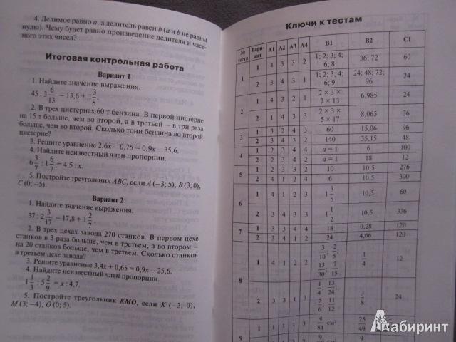 Контрольные-измерительные материалы по математике 6 класс ответы