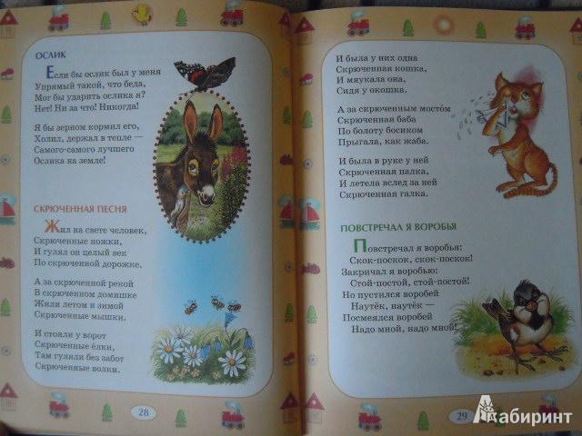 Иллюстрация 1 из 34 для Мамочка, почитай мне! - Виктор Лунин   Лабиринт - книги. Источник: Iwolga
