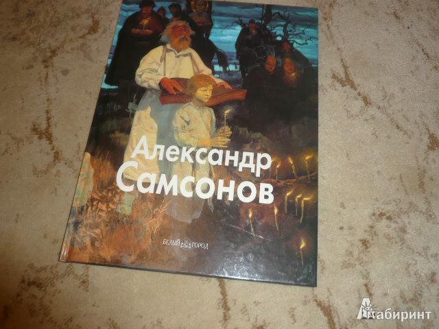 Иллюстрация 1 из 8 для Александр Самсонов - Татьяна Скоробогатова   Лабиринт - книги. Источник: Nadezhda_S