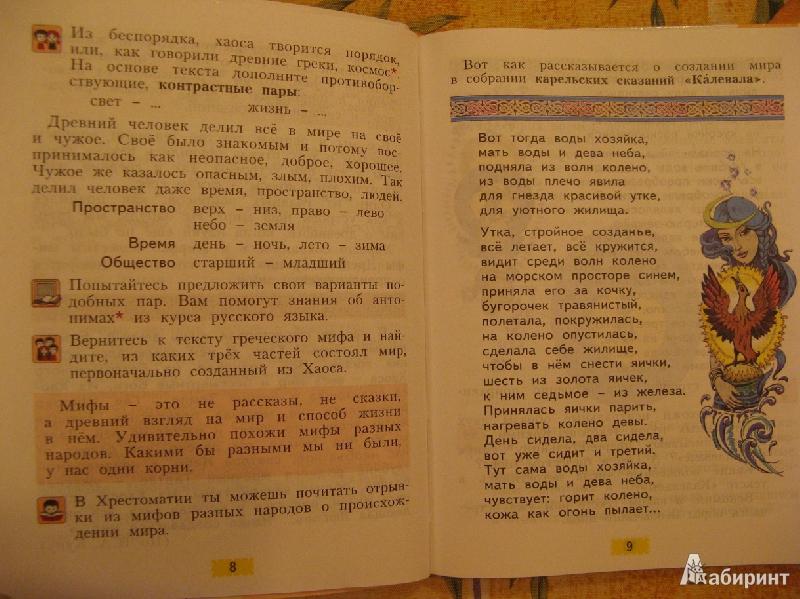 Решебник литература 3 класс свиридова