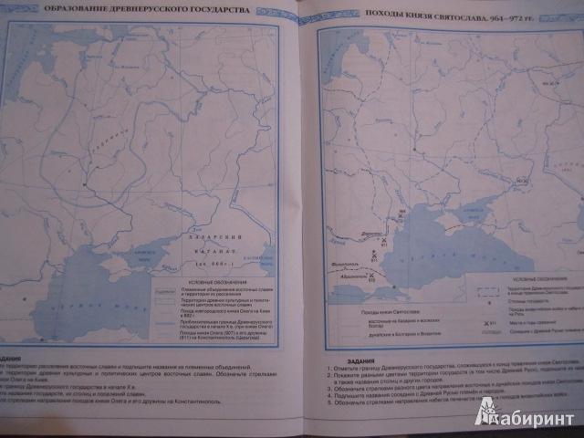 Скачать атлас с контурными картами по истории 6 класс