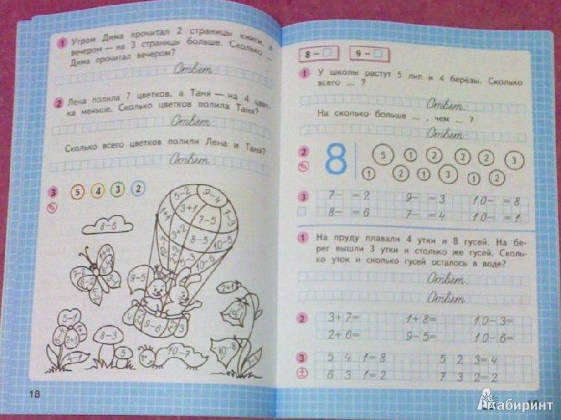 Моро волкова 1 класс рабочая тетрадь 1 часть задание решение задач