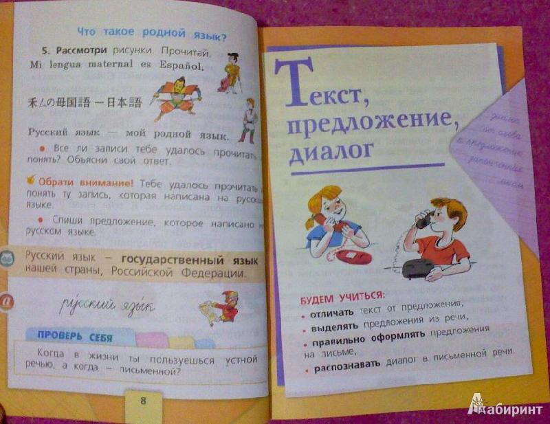 в.г гдз язык русский канакина горецкий в.п