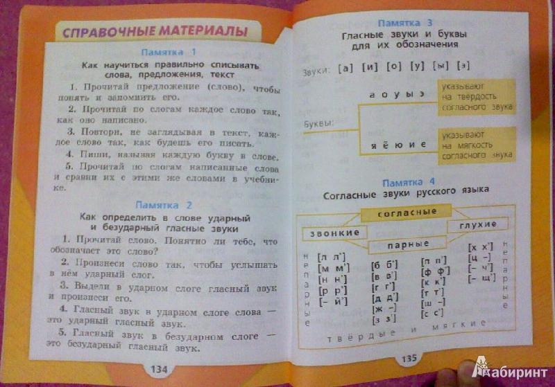 Гдз Русский Язык З Класс Канакина Учебник