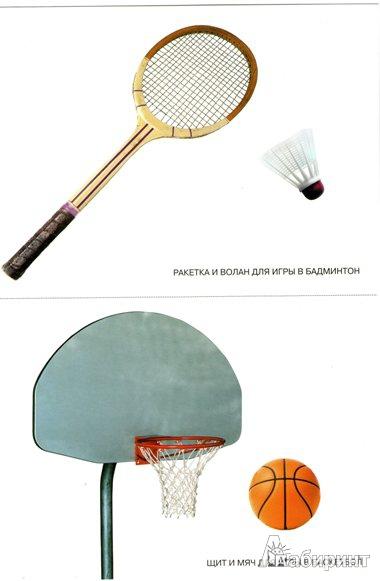 Иллюстрация 3 из 6 для Мир в картинках  Спортивный инвентарь. Для ... b5fd218563d