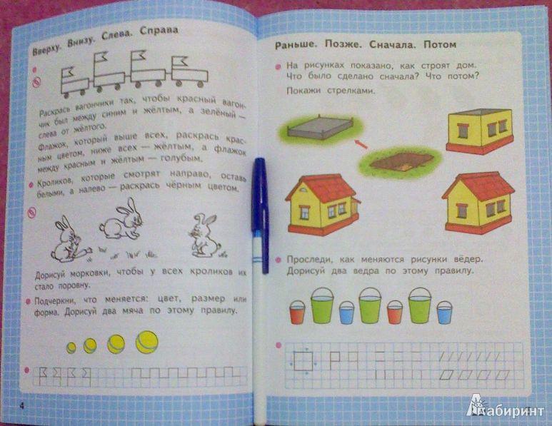 Моро школа россии математика 1 класс рабочая тетрадь ответы