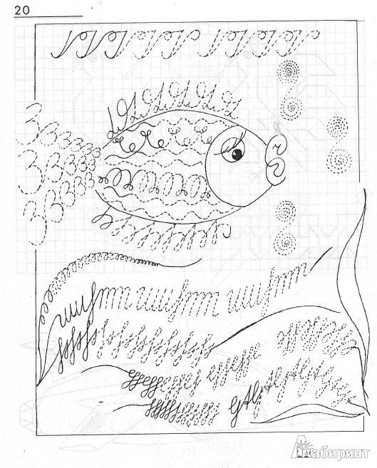 Иллюстрация 5 из 34 для Я могу! Тренинг моторики руки: раскраска, прописи, волшебные картинки - Зотов, Терешина, Фисенко   Лабиринт - книги. Источник: Низамутдинова  Олия