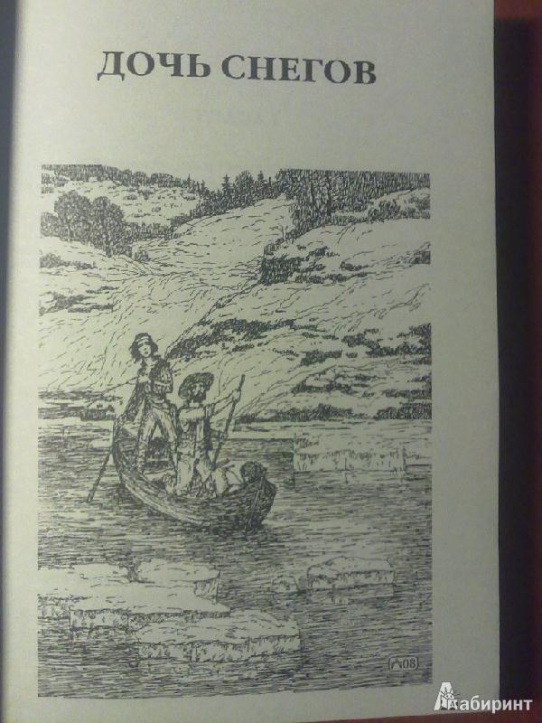 Иллюстрация 1 из 7 для Дочь снегов. Сила сильных. Том 6 - Джек Лондон | Лабиринт - книги. Источник: Славянин