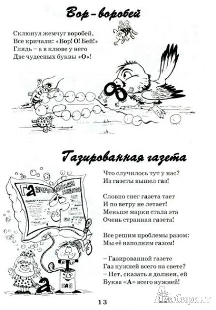 Иллюстрация 1 из 19 для Неправильные правила: Как запоминать словарные слова - Василий Агафонов | Лабиринт - книги. Источник: Низамутдинова  Олия