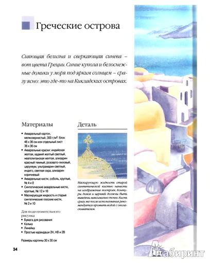 Иллюстрация 1 из 42 для Классические пейзажи. Рисуем акварели с морскими видами - Катя Розенберг | Лабиринт - книги. Источник: Низамутдинова  Олия