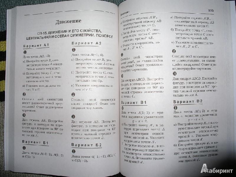 Дидактические материалы по русскому 7 класс фото