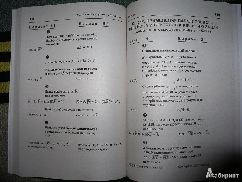Гдз алгебре и геометрии ершова голобородько