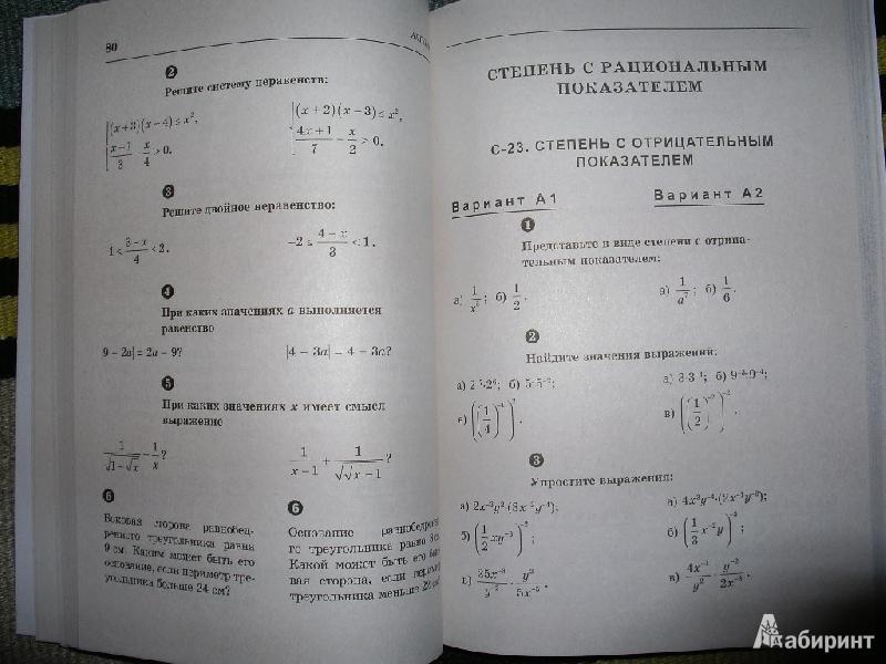 Самостоятельные и контрольные работы по алгебре и геометрии 8 класс скачать голобородько ершова