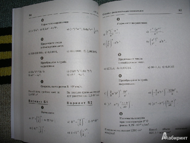 Иллюстрация из для Алгебра и геометрия класс  Иллюстрация 8 из 22 для Алгебра и геометрия 8 класс Самостоятельные и контрольные работы