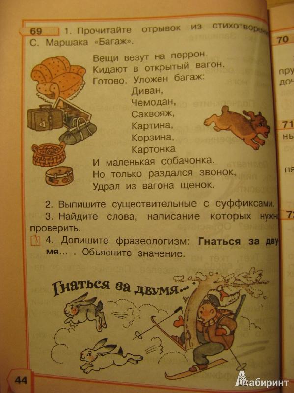 Поляковой класс часть 1 языку русскому решебник 3 по