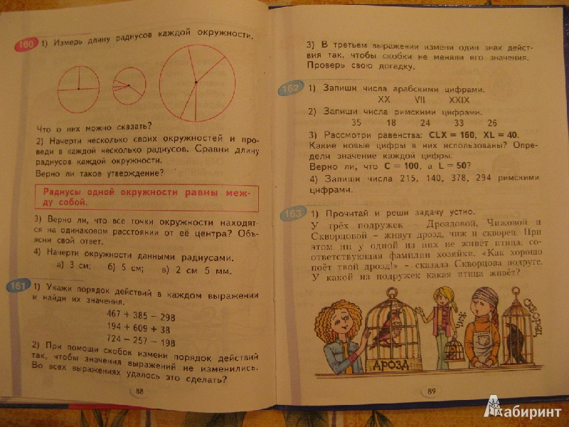 аргинская ответы 3 часть математике по класс решебник 1