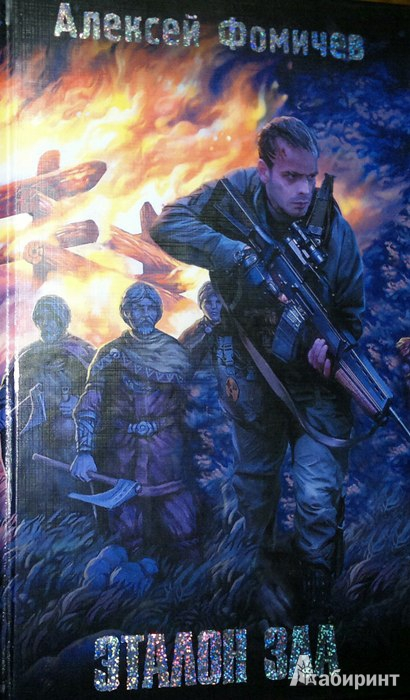 Иллюстрация 1 из 8 для Эталон зла - Алексей Фомичев | Лабиринт - книги. Источник: Леонид Сергеев
