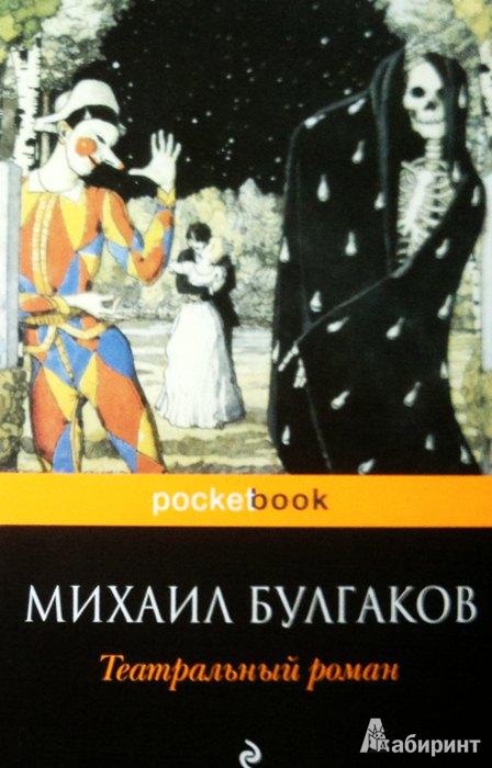 Иллюстрация 1 из 10 для Театральный роман - Михаил Булгаков | Лабиринт - книги. Источник: Леонид Сергеев