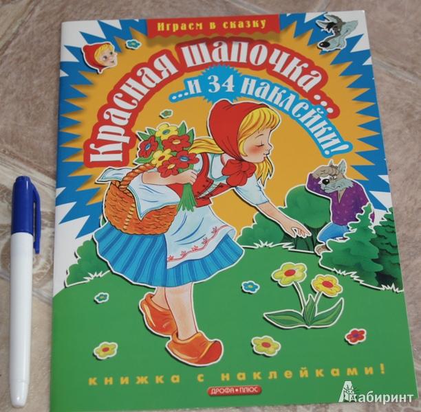Иллюстрация 1 из 14 для Красная шапочка... и 34 наклейки | Лабиринт - книги. Источник: Демина  Елена Викторовна