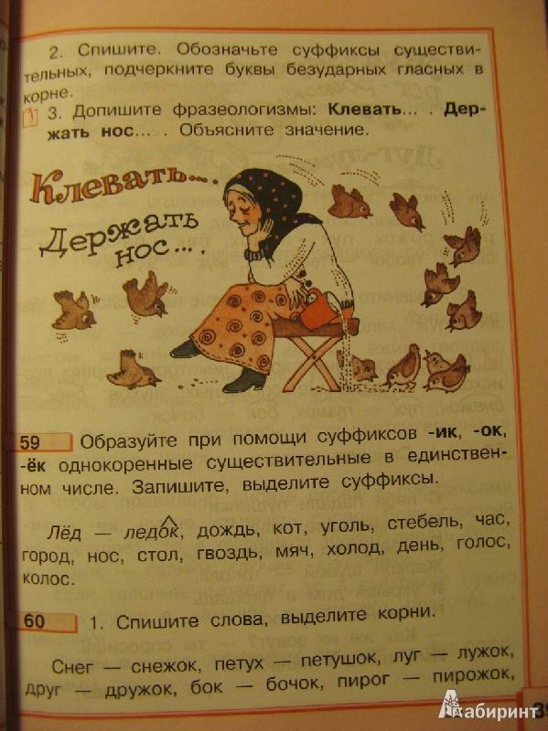 По русскому 3 классу по а.в.полякова решебник