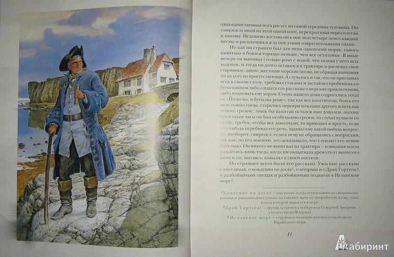Иллюстрация 7 из 106 для Остров сокровищ - Роберт Стивенсон | Лабиринт - книги. Источник: Трухина Ирина