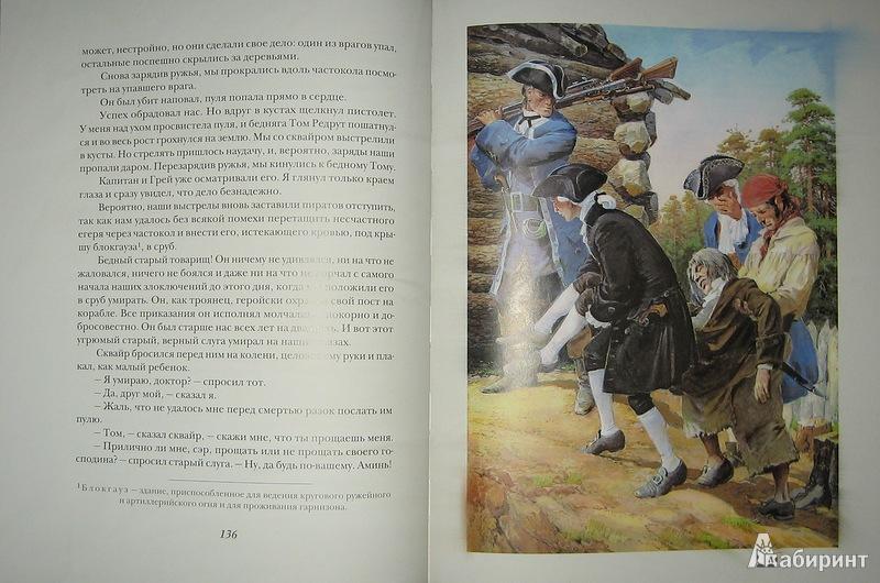 Иллюстрация 17 из 106 для Остров сокровищ - Роберт Стивенсон | Лабиринт - книги. Источник: Трухина Ирина