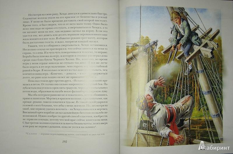 Иллюстрация 20 из 106 для Остров сокровищ - Роберт Стивенсон   Лабиринт - книги. Источник: Трухина Ирина