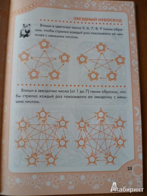 задач логика решебник